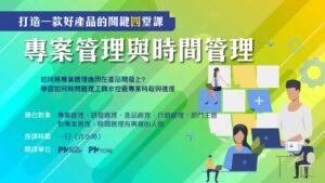 【PM213】PM經理人的高效時間及專案管理術