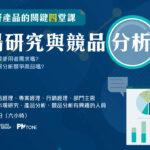 【PM204】市場研究與競品分析之理論與實務