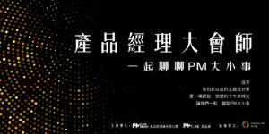 【網聚活動#31】產品經理大會師:一起聊聊PM大小事