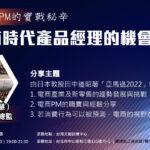 【網聚活動#26】資深電商PM的實戰秘辛:新電商時代產品經理的機會與挑戰