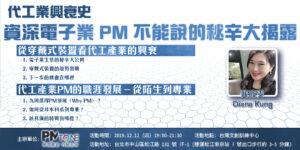 【網聚活動#30】代工業興衰史:資深電子業PM不能說的秘辛大揭露