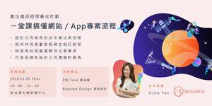 【網聚活動#34】數位產品經理養成計劃:ㄧ堂課搞懂網站 / App專案流程