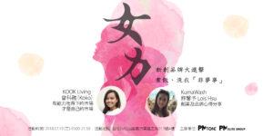 【網聚活動#24】女力新創品牌大進擊-煮飯、洗衣「非夢事」