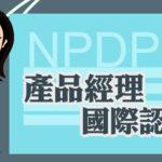 【NPDP問題集】(二十四):取得NPDP證照後,3年內沒有獲取60個PDH的話,證照是否就失效了?