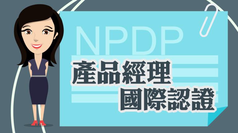 【NPDP】產品經理國際認證問題集(2017)