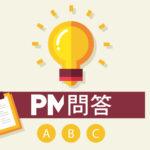 【PM問答】新產品開發的『團隊溝通』,PM 該怎麼做?