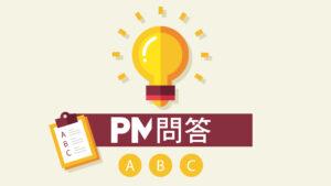 【PM問答】KPI是毒藥?萬靈丹?PM如何做好『目標管理』?