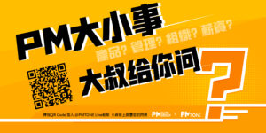 【PM大小事 大叔給你問】(三十):產品經理的工作內容會不會因為產業不同而有不同的要求?